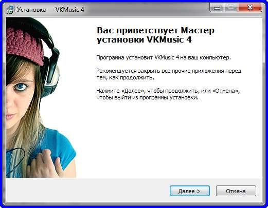 VKMusic 4 65 – скачать музыку с контакта и видео