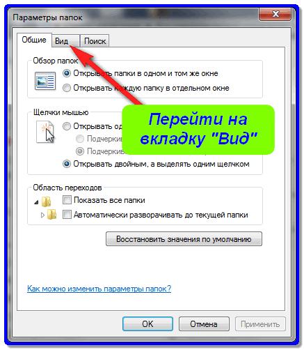 Как сделать так чтобы папки были видны на windows 7