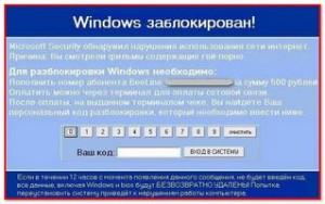 Вирусный баннер на экране компьютера