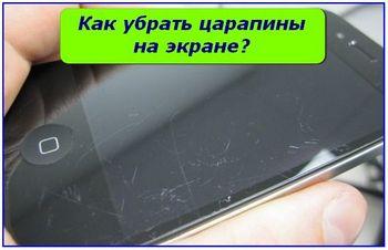 Как убрать царапину с телефона в домашних условиях видео
