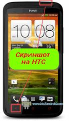 Как на телефоне сделать скриншот экрана htc
