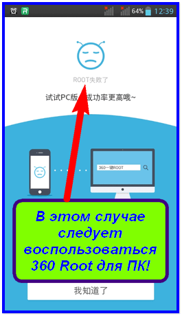 Скачать 360 root на андроид - 4b