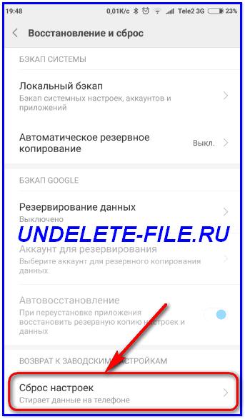 Как сделать сброс на планшете fly - Евробилдсервис