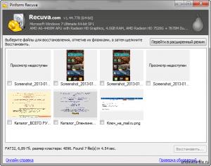 Восстановленные файлы