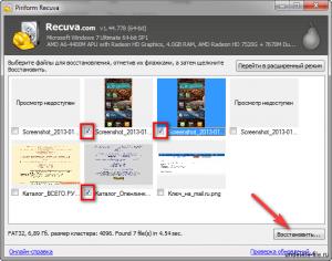 Восстановленные файлы и данные