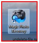 Ярлык программы Magic Photo Recovery