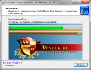 Установка Power Data Recovery