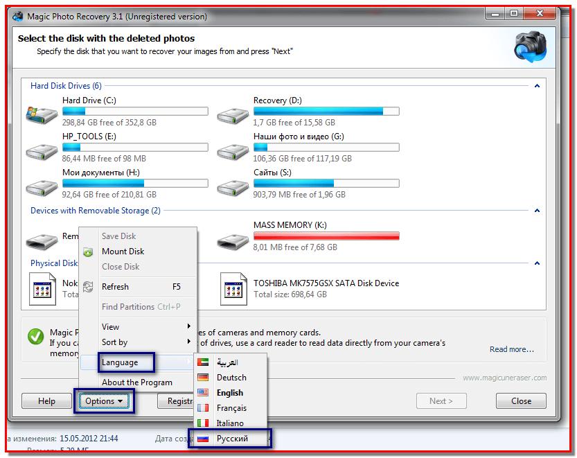 Изменение языка интерфейса программы