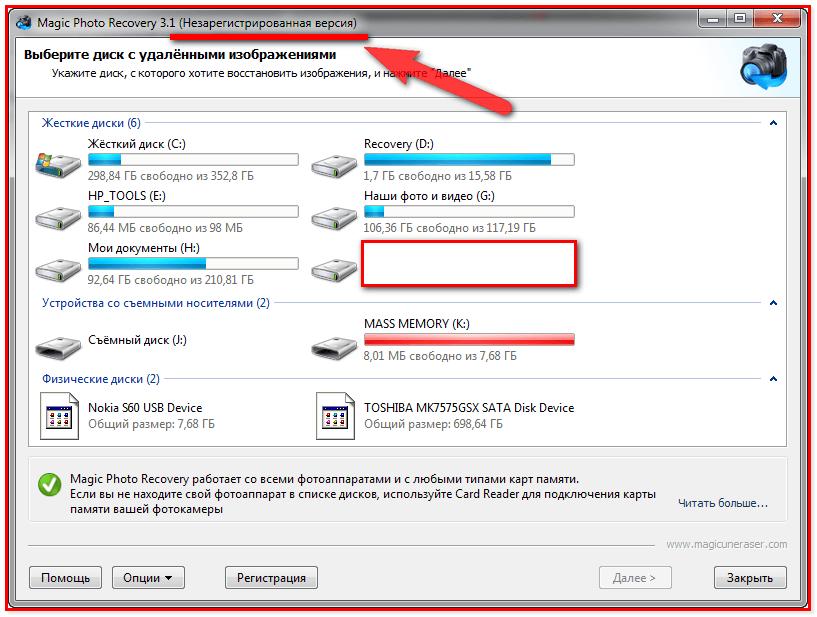 В верхней части окна указано на незарегистрированную версию программы