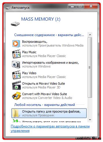 Как перенести файлы с флешки на компьютер