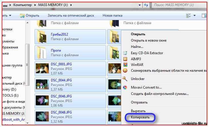 Скачать программу для переноса файлов