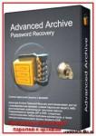 Взлом паролей от архивов с помощью программы Advanced Archive Password Recovery