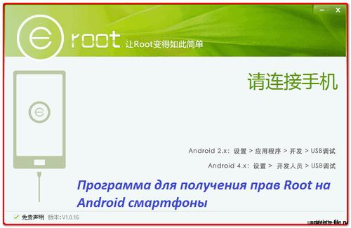 Программа Eroot для получения root прав ответит на вопрос как получить root права