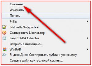 Жмем слияние или двойным кликом по файлу