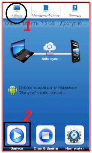Программа для переноса файлов