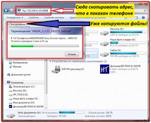 Программа для передачи файлов с телефона на компьютер