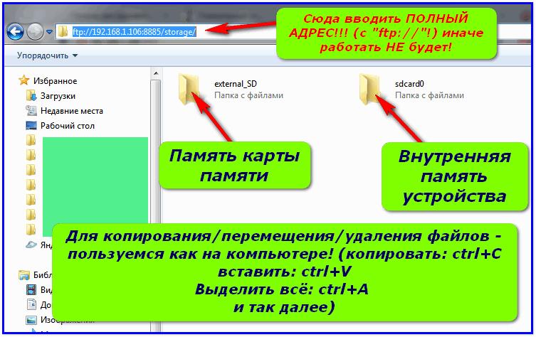 Скачать программе для передачи файлов по вайфай