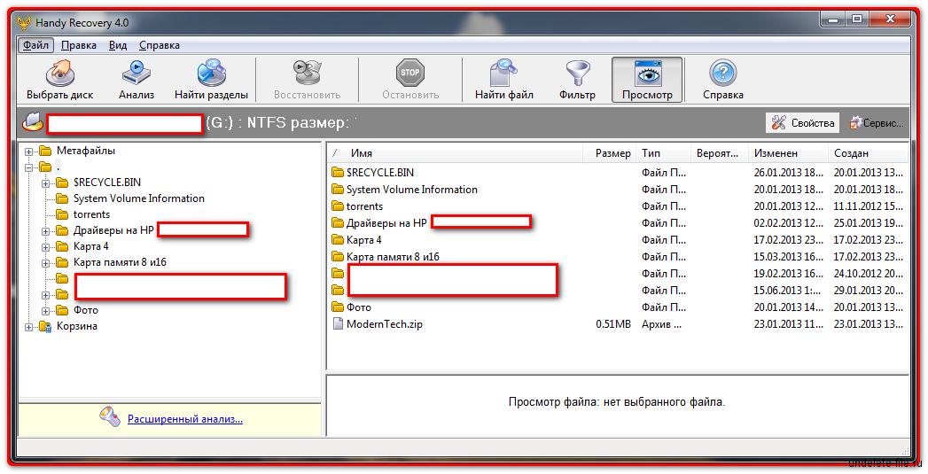 Программа для восстановления файлов в корзине