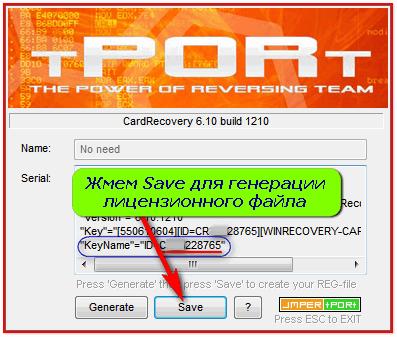 Программу cardrecovery на русском языке