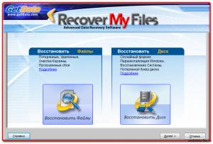GetData Recover My Files скачать бесплатно