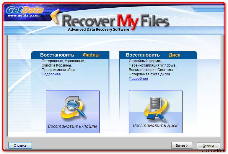 get data recover my files v5.2.1 license key