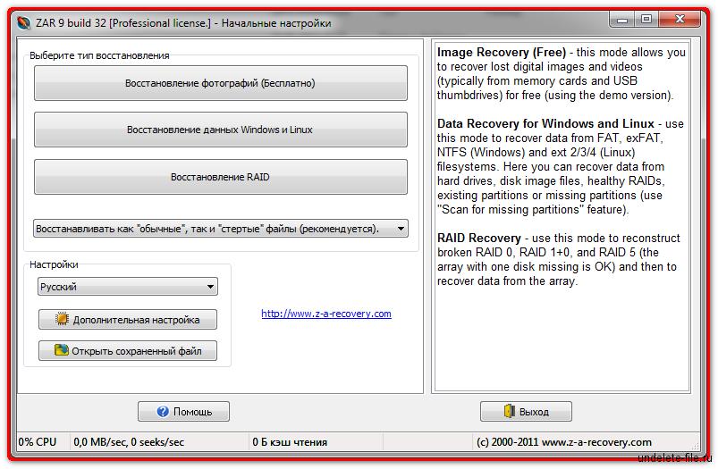 Zar восстановление данных