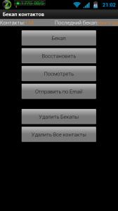 Бэкап контактов