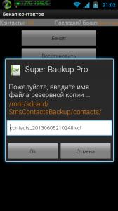 Выбор имени резервной копии контактов