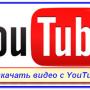 Как убрать рекламу и скачать видео с YouTube?
