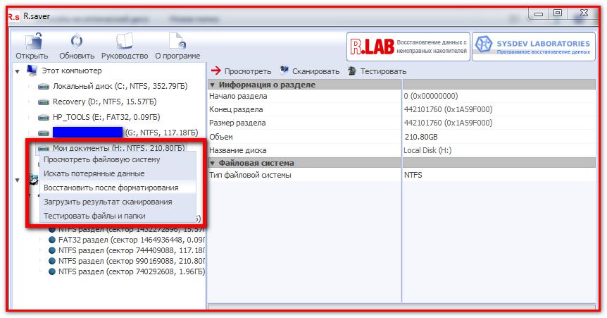 Скачать программа восстановления данных на русском