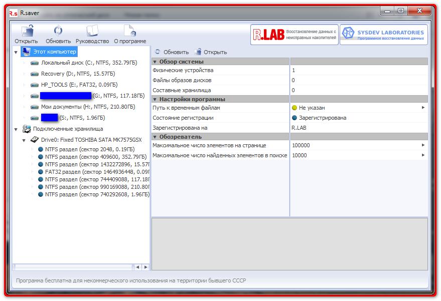 Программу восстановление файлов после переустановки windows