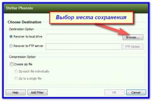 Выбираем место для сохранения файлов