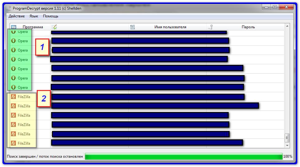 Программу для сканирование паролей