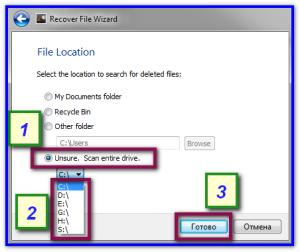 Указываем накопитель или диск для поиска файлов