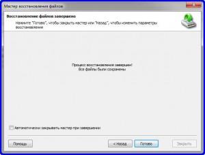 Восстановление удаленных файлов завершено