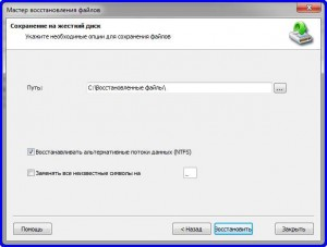 Указываем путь для сохранения файлов