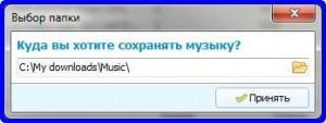 Сохранение скаченной музыки на компьютер
