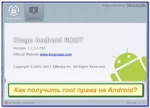 Версия Kingo Android Root