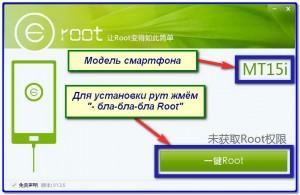 Инструкция для eroot