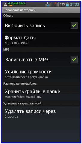 Программы для пк запись телефонных