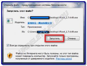 Установка Vroot 1.7 на компьютер