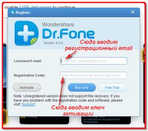 Активация Dr.Fone