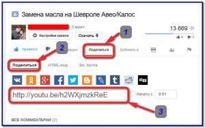 Как поделится youtube-видео?