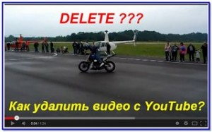 Как удалить своё видео YouTube