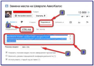 Код для вставки видео на сайт