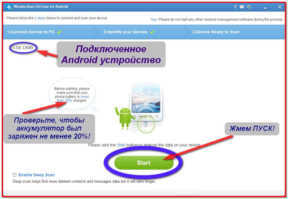 Скачать бесплатно программу для восстановления удаленных смс