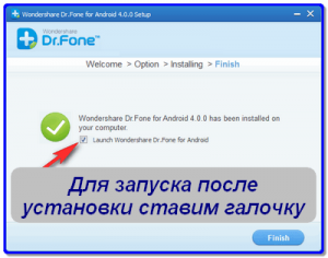 Dr.Fone установлена на компьютер