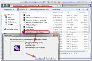 Безвозвратное удаление файла