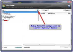Выбор диска для сканирования на наличие удаленных файлов