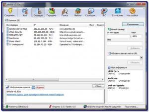 Главное окно программы eMule